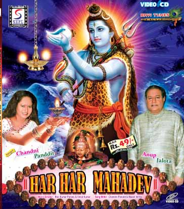 Thumbnail of Photo Number HAR HAR MAHADEV