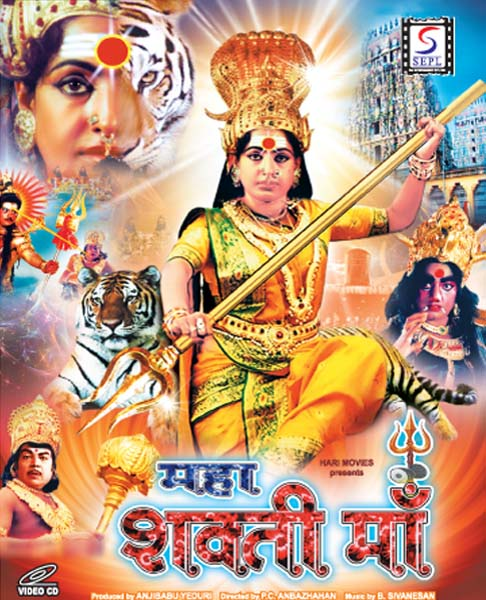 Thumbnail of Photo Number MAHA SHAKTI MAA