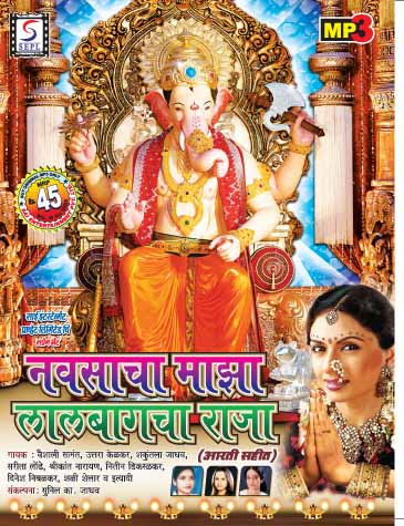 Thumbnail of Photo Number NAVSACHA MAJHA LALBAGCHA RAJA